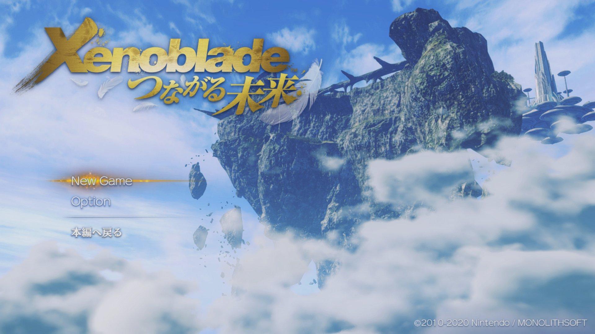 Xenoblade Chronicles: Future Connected Title Screen Logo