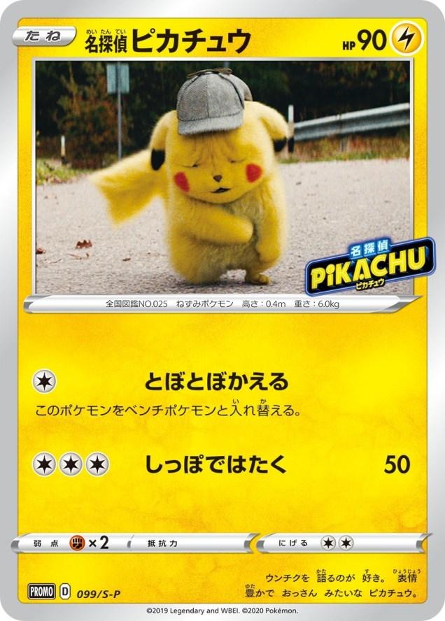 detective pikachu card